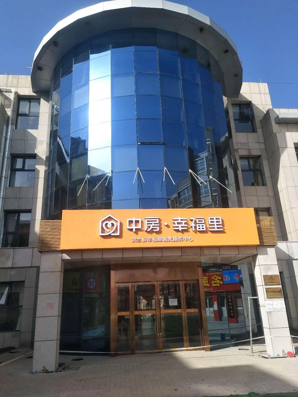 中房·幸福里太陽城康養中心-裝修改造結構加固工程.jpg